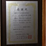 Plaque of Recognition from Nihon University Wrestling Club April 20, 2002